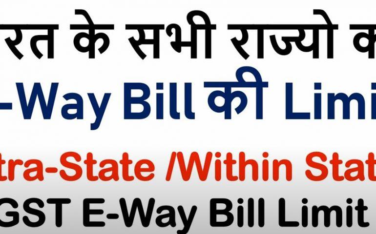 state wise eway bill limit